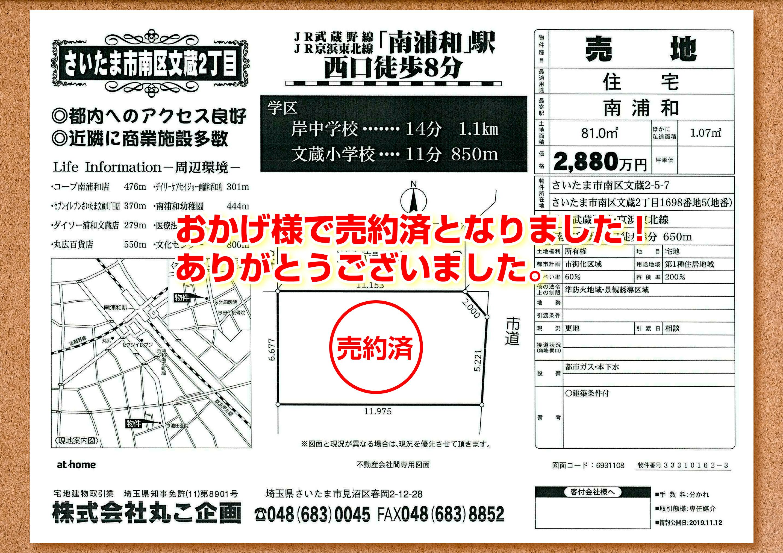 (売約済)売地-さいたま市南区文蔵|丸こ企画