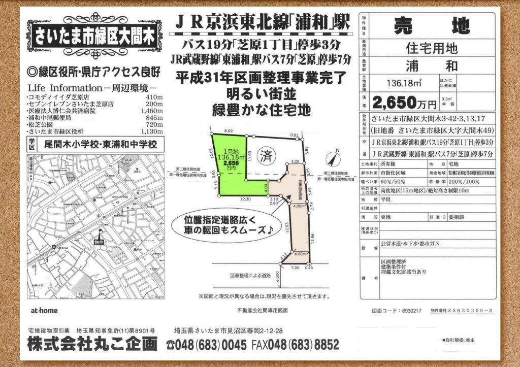売地-さいたま市緑区大間木|丸こ企画